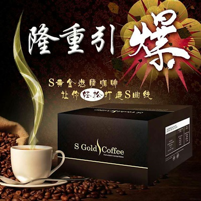 Free Shipping Sites >> S Gold Slimming Coffee - I Beauty Today